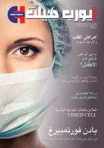 EH Magazin 2016 arabisch