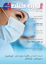 EH Magazin 2017 arabisch